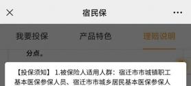 网友爆料:宿迁人保利用文字游戏虚假宣传圈钱