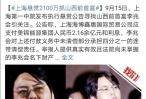 """10年败光125亿,李兆会从""""首富""""变成了""""老赖"""""""