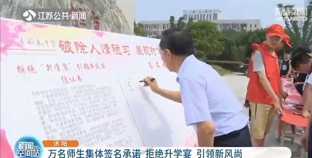 江苏沭阳九所高中万名师生集体签名承诺 拒绝升学宴